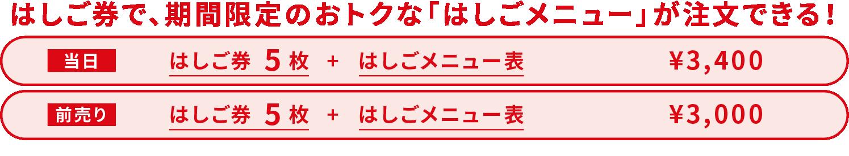 はしご券で、期間限定のおトクな『はしごメニュー』が注文できる! 当日 はしご券5枚+はしごメニュー ¥3,400 前売り はしご券5枚+はしごメニュー  ¥3,000