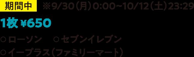 [期間中] 9月30日(月)0:00〜10月12日(土)23:29 1枚 ¥650
