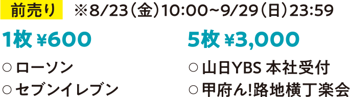 [前売り] 8月23日(金)10:00〜9月29日(日)23:59 1枚 ¥600